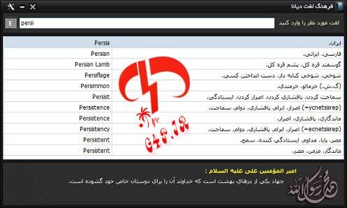 دیکشنری انگلیسی به فارسی و فارسی به انگلیسی دیانا – Diana v2.0.4