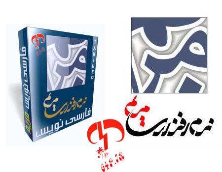 دانلود نرم افزار فارسی نویس مریم نسخه ۴ (نسخه رایگان)