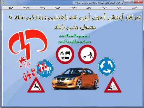 دانلود نرم افزار جدید آیین نامه راهنمایی و رانندگی نسخه ۶