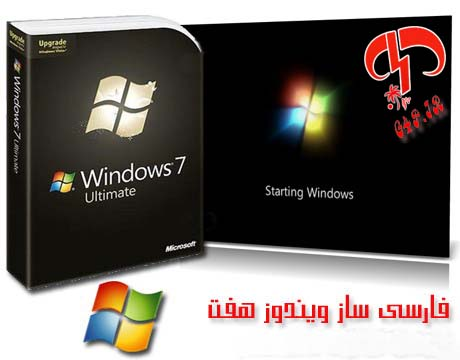 دانلود فارسی ساز ویندوز هفت Windows 7 Persian Language Interface Pack