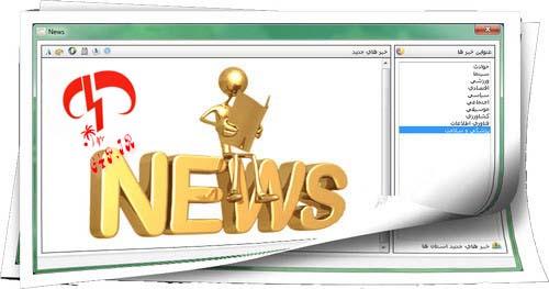 دانلود نرم افزار دریافت جدید ترین و بروزترین خبر ها – News v1.0