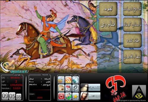دانلود نرم افزار فارسی نیستان ۳