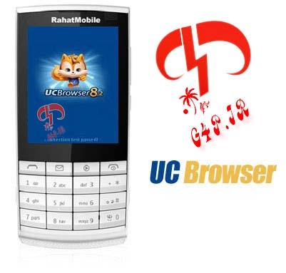 دانلود نسخه فارسی نرم افزار UC Browser v8.2 Persian – جاوا