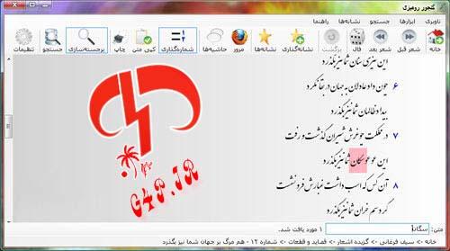 دانلود نرم افزار مرور اشعار شاعران ایرانی – Ganjoor v2.51 پرتابل