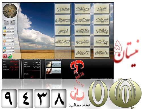 دانلود نرم افزار فارسی نیستان ۵