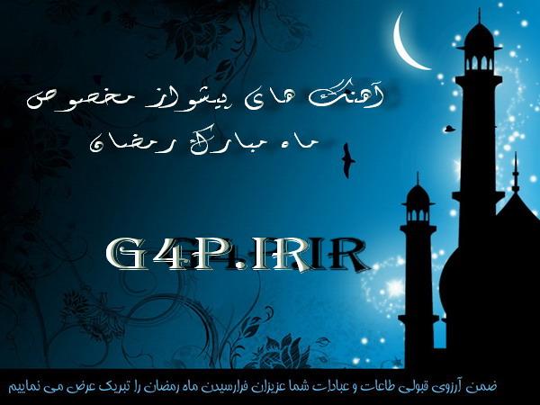 آهنگ پیشواز مخصوص ماه مبارک رمضان