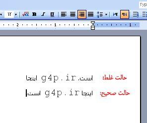 تایپ متون فارسی به شکل صحیح در Word و هنگام ارسال ایمیل