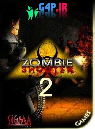 دانلود بازی ترسناک و  2 Zombie Shooter - تیراندازی به زامبی ها 2