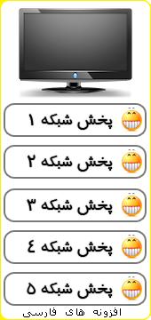 دانلود کد نمایشگر تلویزیون آنلاین ( اینترنتی ) برای وبلاگ و سایت