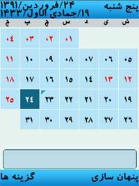 دانلود تقویم و اذان گو موبایل برای گوشی های آندروید
