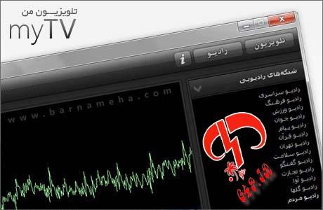 دانلود نرم افزار تماشای آنلاین رادیو و تلویزیون های فارسی و خارجی – myTV 3.0